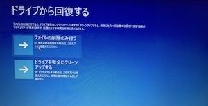 02リカバリ1.jpg
