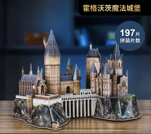 Medium Size Harry Potter Hogwarts Wizard School Castle 3D Jigsaw Puzzle Full Assembled Block Kit. (Cubicfun Toys (Cubic-Fun DS1013H) Paper 3D Puzzles, Stay at Home and spend time with family)
