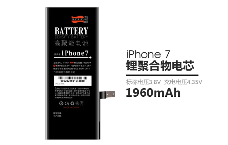 How to replace iPhone 7 Battery in 3 minutes, iPhone 7 Battery Replacement, iPhone 7 Battery 1960mAh, iPhone 7 Replacement Battery Fix Kit