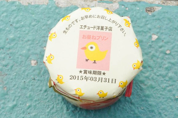 Asahikawa, Ohirune Pudding (Baby Chick's Lunchtime Nap Pudding) -Etude Confectionery Store-