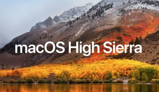 macOS High SierraでAdobe CS5・CS6の起動を確認!
