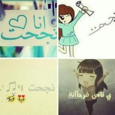 عبارات نجاح قصيره صور مميزة عن النجاح صباح الورد