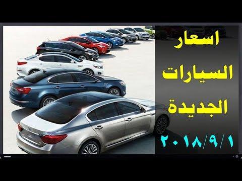 اسعار السيارات الجديدة فى مصر 2020 الاسعار الممكنة للسيارات صباح