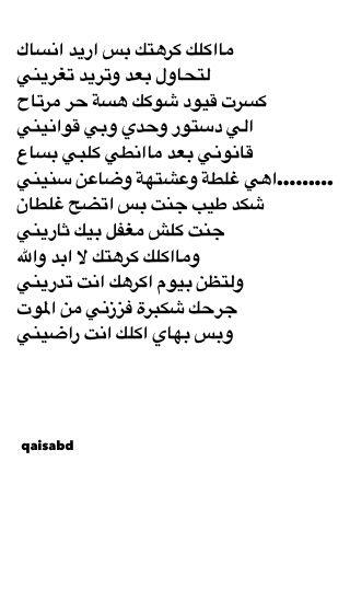 في معظم الحالات ارسم صورة بيان شعر عراقي جميل وقصير Sjvbca Org