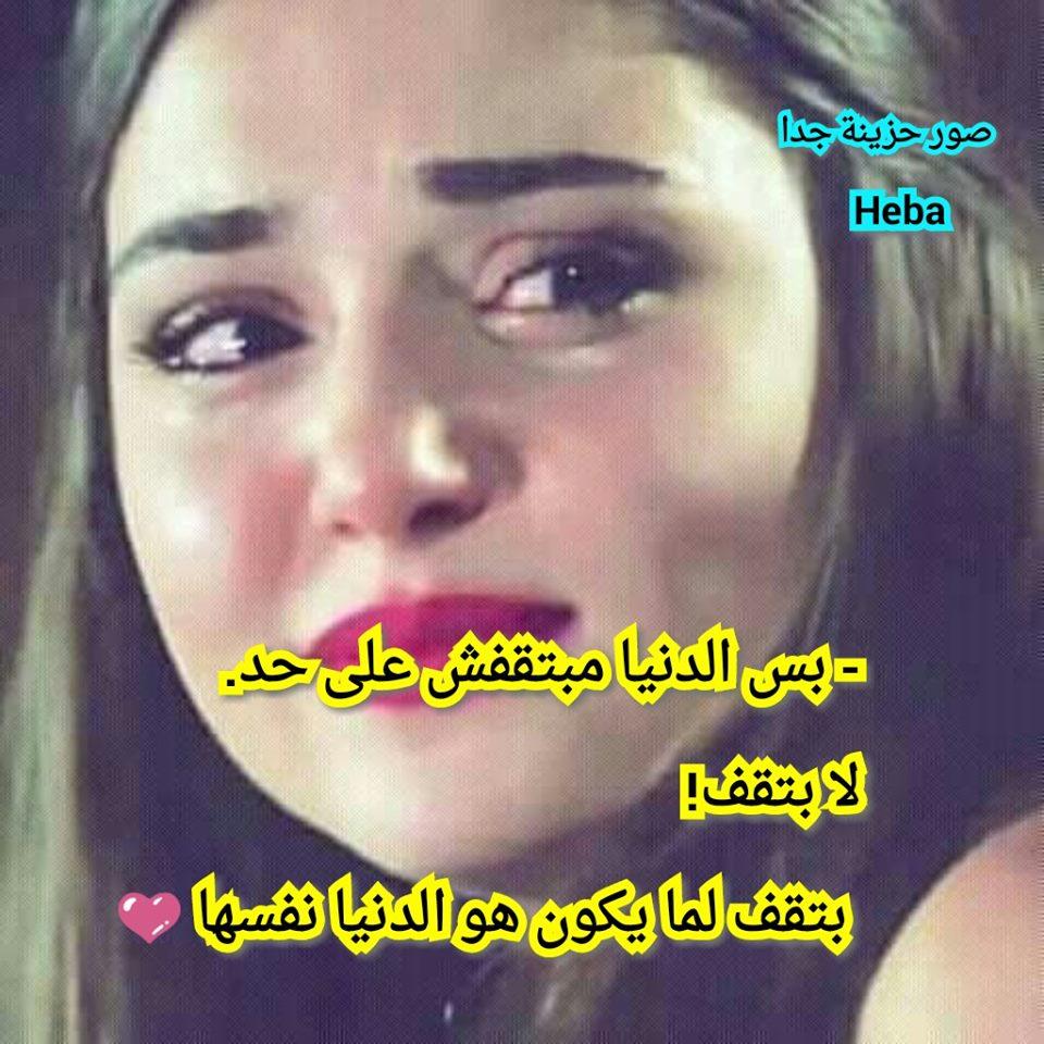 صور حزينه اوي اقوى الصور المعبرة عن الحزن صباح الورد