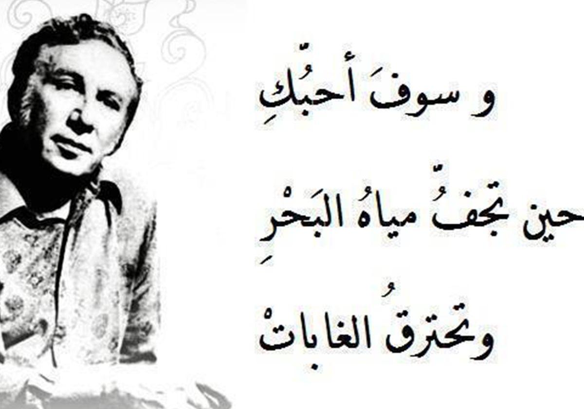 اشعار نزار قباني اشهر قصائد واشعار نزار قبانى صباح الورد