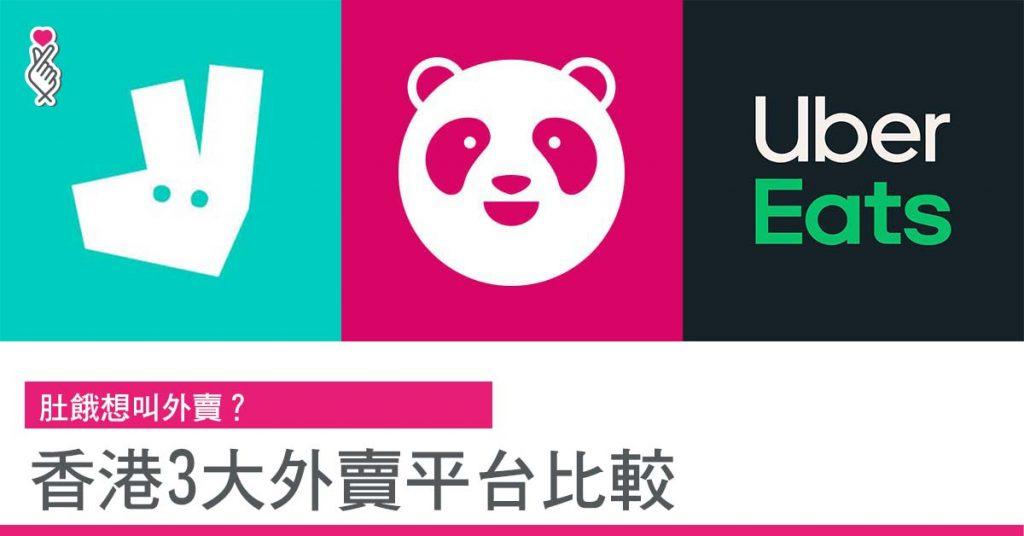 叫外賣 香港3大外賣平臺比較 | good2share