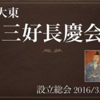 「大東・三好長慶会」発足 名誉顧問に東坂浩一市長(同会会員)が就任