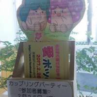 申込締切まであと1週間!『愛ぽっと8』四條畷市商工会青年部主催 婚活カップリングパーティー