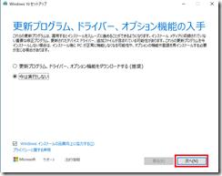 Win10MCT-Upgrade16