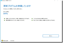 Win10UA-Upgrade08