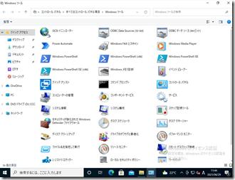 Windows11-IPUpdate01