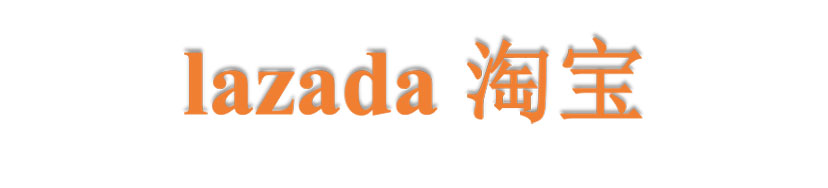lazada淘寶優勢與劣勢 | 東南亞買家從淘寶購買劃算還是從lazada