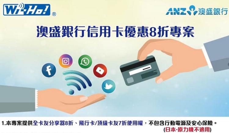 信用卡 》多家銀行信用卡出國上網「Wifi分享器租借」優惠資訊《Horizon-WiFi、Jetfi WiFi、Willing Go WiFi、GLOBAL WiFi ...