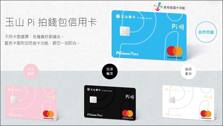 信用卡》玉山 Pi 拍錢包信用卡,全家,臺灣大車隊消費4.5% P幣回饋,綁定Pi拍錢包付款3.5% P幣回饋,國內一般 ...