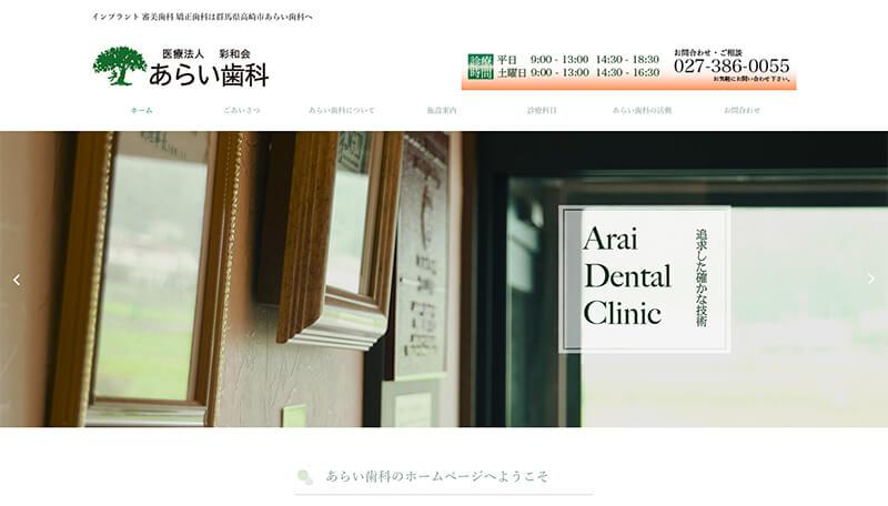 arai-shika_hp
