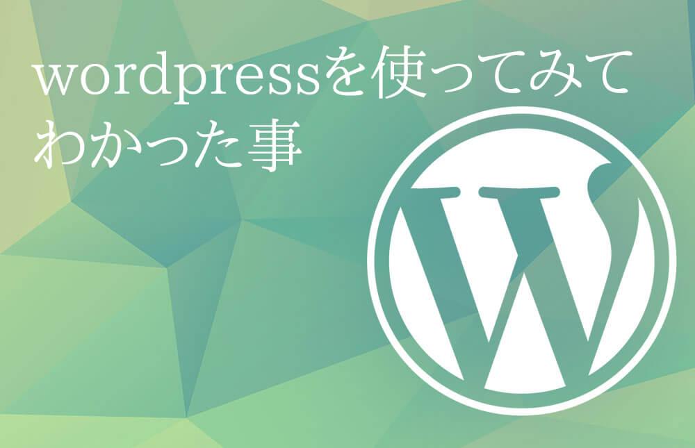 wp_wakattakoto