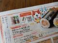 セブンイレブンの妖怪ウォッチ恵方巻のグッズセットの内容と値段は!