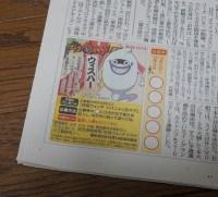 読売新聞夕刊妖怪ウオッチクイズのスクラップブック使い方と応募は!