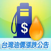 浮動油價漲跌監測 - 中油油價查詢及國際油價走勢 - GoodLife好生活