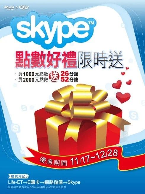 萊爾富-Life-ET:買skype點數好禮限時送-(已過期) - 萊爾富 - GoodLife好生活