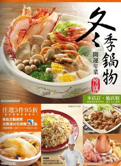 便利商店-年菜,冬季鍋物預購優惠總整理 - 超商 - GoodLife好生活
