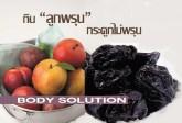 ลูกพรุน, กินลูกพรุนกระดูกไม่พรุน, prune, plum, โรคกระดูกพรุน, กระดูกพรุน, ชีวจิต, สุขภาพดี, good health, healthy