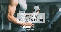 Smart Guy เคน-ภูภูมิ พงศ์ภาณุ