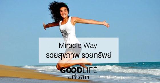 Miracle Way รวยสุขภาพ รวยทรัพย์