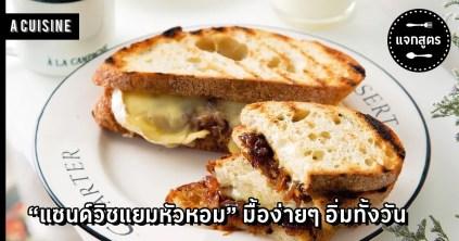 แซนด์วิชแยมหัวหอม