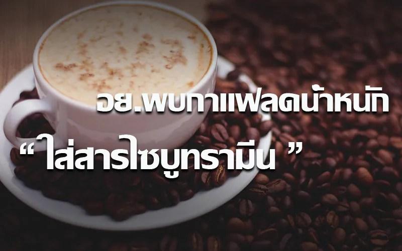 กาแฟ,ลดน้ำหนัก,อันตราย,สารไซบูรามีน,ก่อโรค