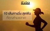 วิ่ง, เส้นทางวิ่ง, วิ่งมาราธอน, ออกกำลังกาย, running, exercise