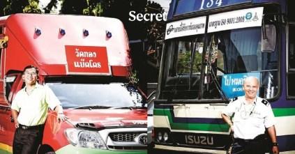 รถโดยสาร