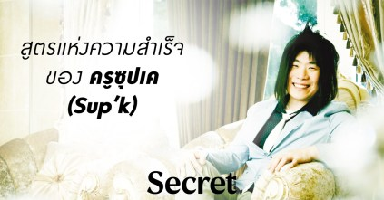 สูตรแห่งความสำเร็จ ของ ครูซุปเค (Sup'k)