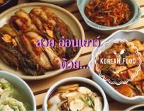 อาหารเกาหลี, Korean Food, กิมจิ, อาหารคลีน