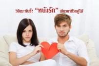 หนังรัก, ปัญหาชีวิตคู่, แก้ปัญหาชีวิตคู่, ทางออกชีวิตคู่, ชีวิตคู่, หย่าร้าง, ป้องกันหย่าร้าง