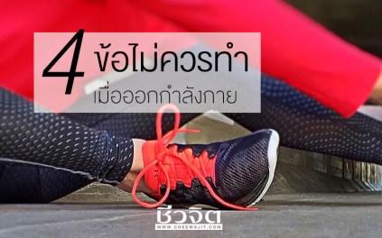 ออกกำลังกาย, ข้อไม่ควรทำเมื่ออกกำลังกาย, ไม่ควรทำ, Exercise