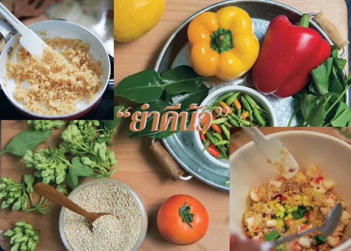 คีนัว, อาหารคลีน, อาหารชีวจิต, อาหารเพื่อสุขภาพ, quinoa, quinoa seeds