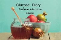 โรคเบาหวาน, ลดอ้วน, อ้วน, น้ำตาล