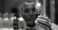 ดื่มสุราอย่างมีสติ