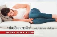 ปวดท้องกลางดึก นอนไม่หลับ, ปวดท้องกลางดึก, ท้องอืดกลางดึก, ท้องอืดท้องเฟ้อ, ท้องอืด, เสียดท้องก่อนนอน, นอนไม่หลับ, สุขภาพดี, Good Health