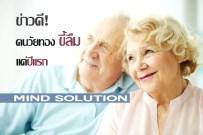อาการวัยทอง, วัยทอง, menopause, วัยหมดประจำเดือน, สุขภาพดี, Good Health