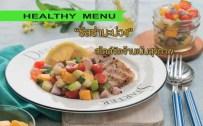 ซัลซ่ามะม่วง, caribbian menu, เมนูสุขภาพ, อาหารเพื่อสุขภาพ, อาหารสุขภาพ, healthy Menu