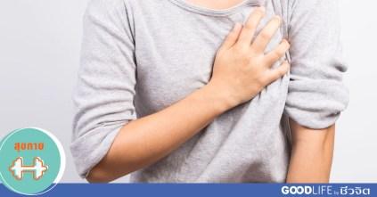 3 เรื่องเล่า : โศกนาฏกรรมหลัง มะเร็งเต้านม