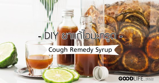Cough Remedy Syrup