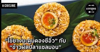 ไข่ยางมะตูมดองซีอิ๊ว