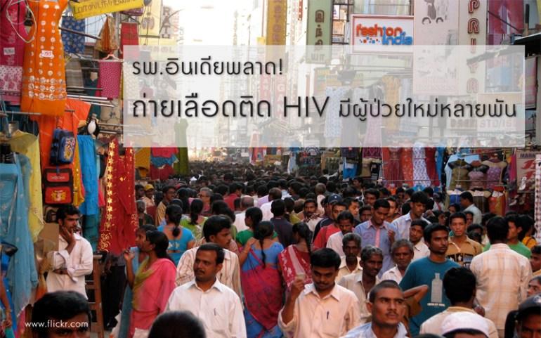 เอชไอวี, โรคเอดส์, HIV, อินเดีย
