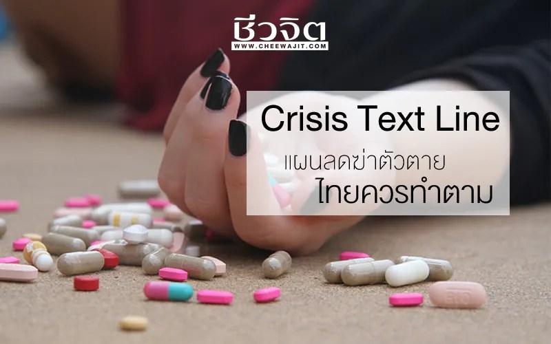 ฆ่าตัวตาย, ทำร้ายร่างกาย, ลดการฆ่าตัวตาย, suicide,Crisis Text Line