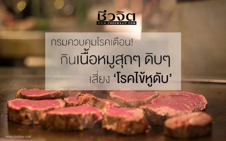 หมู, เนื้อหมู, เนื้อหมูสุกๆ ดิบๆ, เนื้อ, กินเนื้อ, pork, meat