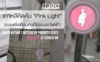 pink light,เกาหลี,เกาหลีใต้,คนท้อง,รถไฟฟ้า
